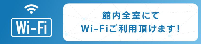 全室Wi-Fi利用可能!