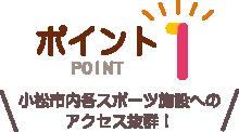小松市内各スポーツ施設へのアクセス抜群!