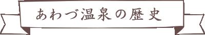粟津温泉の歴史